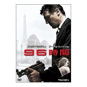 DVD/96時間