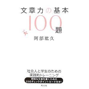 文章力の基本100題/阿部紘久