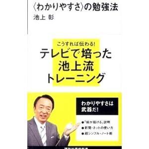〈わかりやすさ〉の勉強法/池上彰