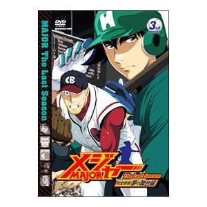 DVD/メジャー 完全燃焼!夢の舞台編 3rd.Inning|netoff