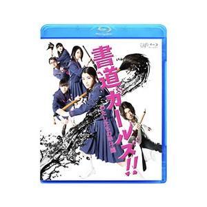 Blu-ray/書道ガールズ!!わたしたちの甲子園