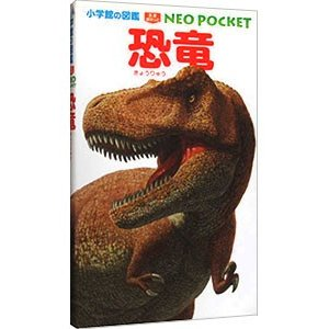 恐竜/富田幸光