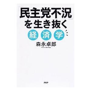 「民主党不況」を生き抜く経済学/森永卓郎