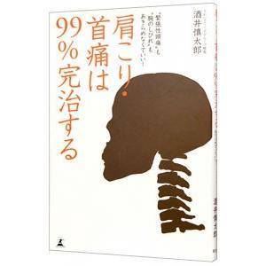 肩こり・首痛は99%完治する/酒井慎太郎|netoff