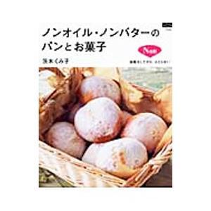 ノンオイル・ノンバターのパンとお菓子/茨木久美子