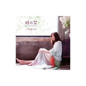吉岡亜衣加/時の栞  CD