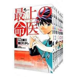 最上の命医 (全11巻セット)/橋口たかし netoff