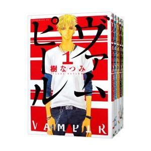 ヴァムピール (全5巻セット)/樹なつみ|netoff