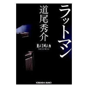 ラットマン /道尾秀介