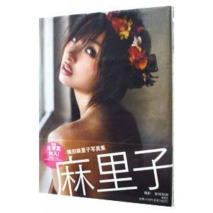 麻里子−篠田麻里子写真集 【生写真付】 netoff