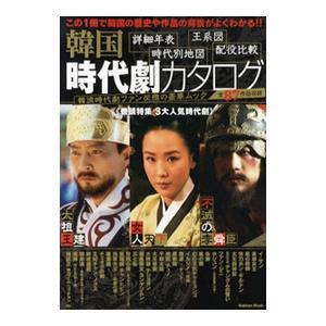 韓国時代劇カタログの画像