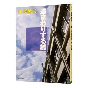 遠まわりする雛 (古典部シリーズ4)/米澤穂信 netoff