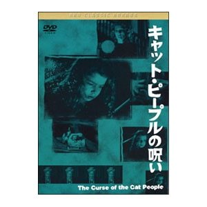 DVD/キャット・ピープルの呪い|netoff