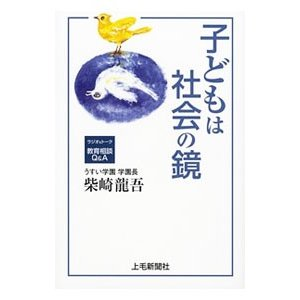 子どもは社会の鏡/柴崎竜吾