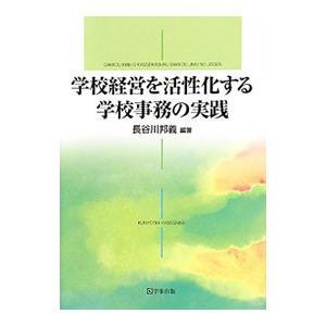 学校経営を活性化する学校事務の実践/長谷川邦義