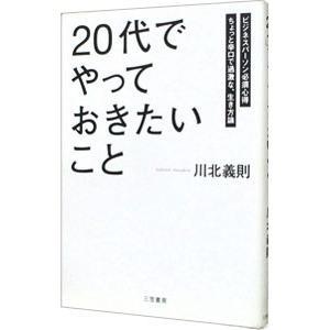 「20代」でやっておきたいこと/川北義則