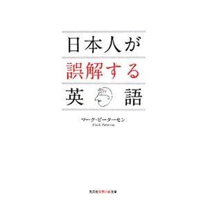 日本人が誤解する英語/マーク・ピーターセン