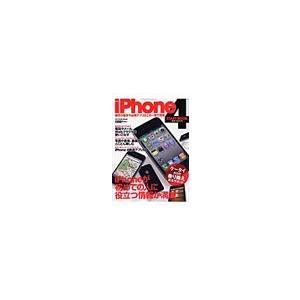 iPhone 4スタートブック /