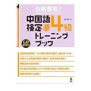 ■ジャンル:産業・学術・歴史 中国語・韓国語 ■出版社:アスク出版 ■出版社シリーズ: ■本のサイズ...