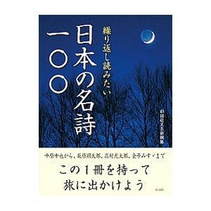 繰り返し読みたい日本の名詩一〇〇/彩図社