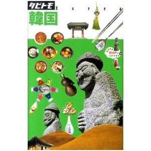 ■ジャンル:料理・趣味・児童 地図・旅行記 ■出版社:JTBパブリッシング ■出版社シリーズ:タビト...