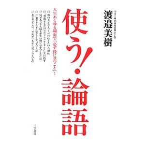 渡邉美樹が「座右の書」として、ボロボロになるまで読み、使い込んできた「論語」。その言葉を実際にどう使...