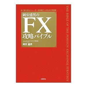 岡安盛男のFX攻略バイブル/岡安盛男