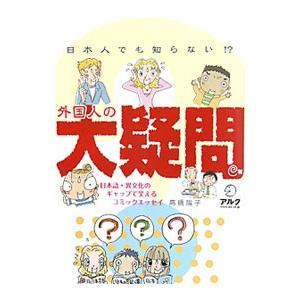 ■ジャンル:産業・学術・歴史 日本語 ■出版社:アルク ■出版社シリーズ: ■本のサイズ:単行本 ■...