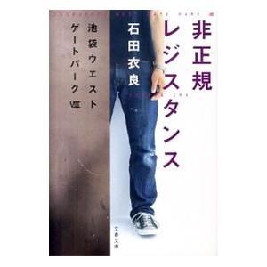 非正規レジスタンス(池袋ウエストゲートパークシリーズ8)/石田衣良