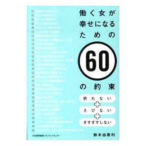 働く女が幸せになるための60の約束/鈴木由歌利