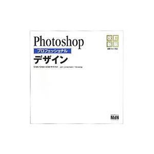 Photoshopプロフェッショナルデザイン/下田和政