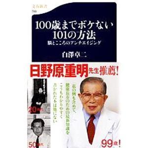 100歳までボケない101の方法/白沢卓二|netoff