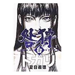 ■ジャンル:青年 ■出版社:メディアファクトリー ■掲載紙:MFコミックス フラッパーシリーズ ■本...