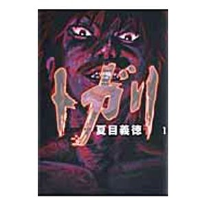 ■ジャンル:青年 ■出版社:メディアファクトリー ■掲載紙:MFコミックス コミックファクトリーシリ...
