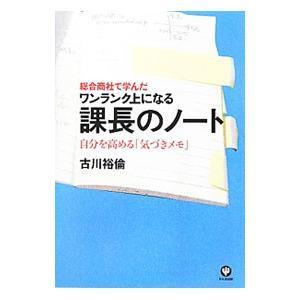課長のノート/古川裕倫