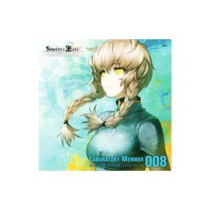 田村ゆかり/ STEINS GATE オーディオシリーズ ラボメンナンバー008   CD