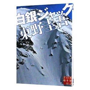白銀ジャック(スキー場シリーズ1)/東野圭吾|netoff