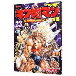 キン肉マンII世−究極の超人タッグ編− 23/ゆでたまご|netoff