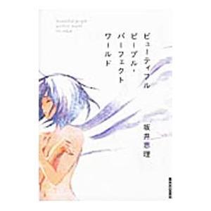 ■ジャンル:青年 ■出版社:小学館 ■掲載紙:IKKI COMIX ■本のサイズ:B6版 ■発売日:...