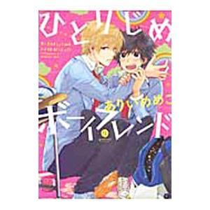 ■ジャンル:青年 ■出版社:一迅社 ■掲載紙:IDコミックス ■本のサイズ:B6版 ■発売日:201...