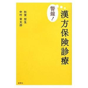 警鐘!漢方保険診療/秋葉哲生