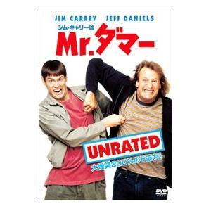 DVD/ジム・キャリーはMr.ダマー|netoff