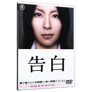 DVD/告白 特別価格版