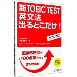 新TOEIC TEST英文法出るとこだけ!−直前5日間で100点差がつく鉄則27−/小石裕子