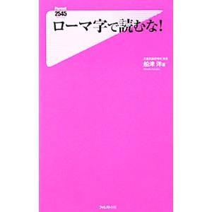 ■カテゴリ:中古本 ■ジャンル:産業・学術・歴史 英語 ■出版社:フォレスト出版 ■出版社シリーズ:...