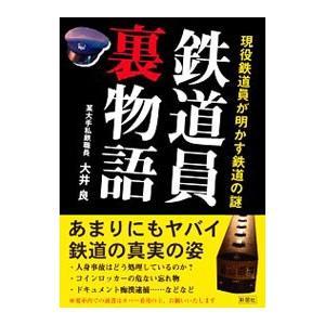 鉄道員裏物語 /大井良