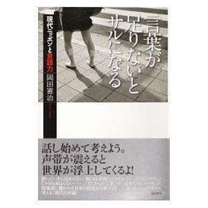 言葉が足りないとサルになる/岡田憲治(1962〜)