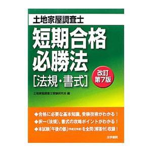 土地家屋調査士短期合格必勝法/土地家屋調査士受験研究会 netoff