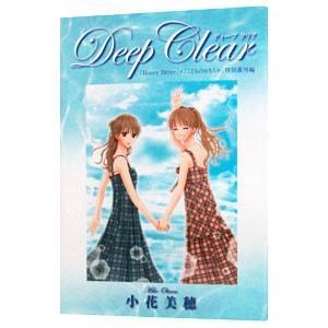 Deep Clear/小花美穂|netoff