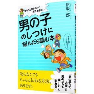 男の子のしつけに悩んだら読む本/原坂一郎|netoff